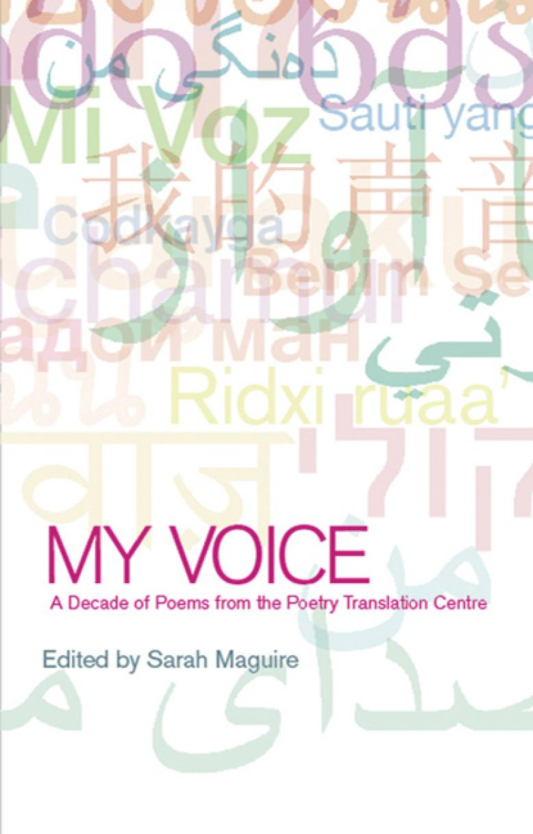sarah-maguire-my-voice