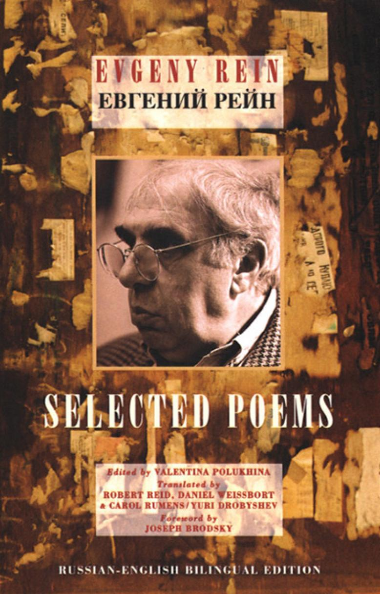 evgeny-rein-selected-poems