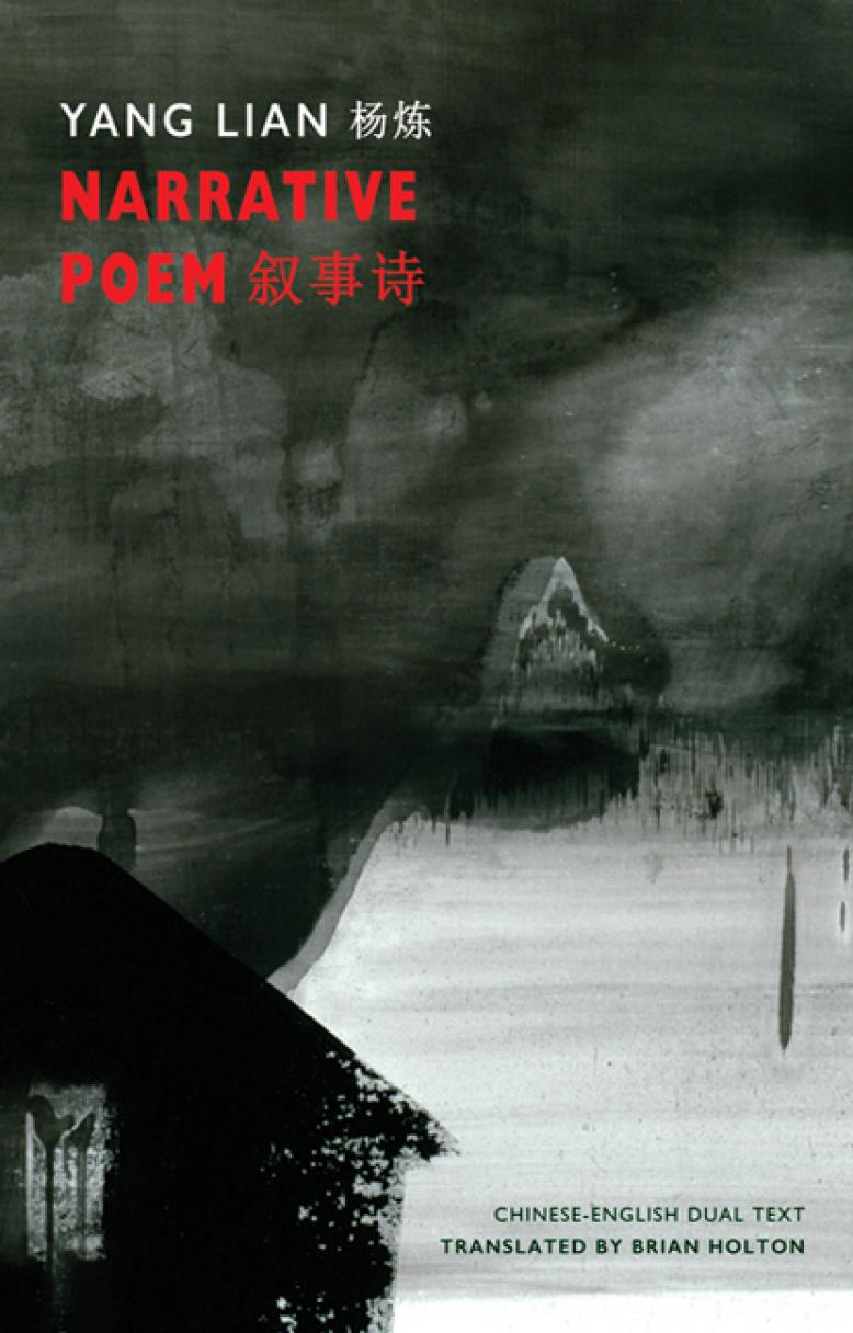 yang-lian-narrative-poem